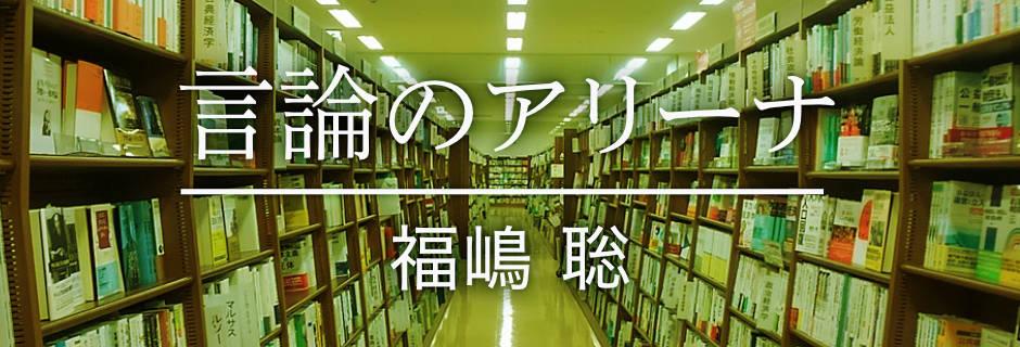 言論のアリーナ | 福嶋 聡