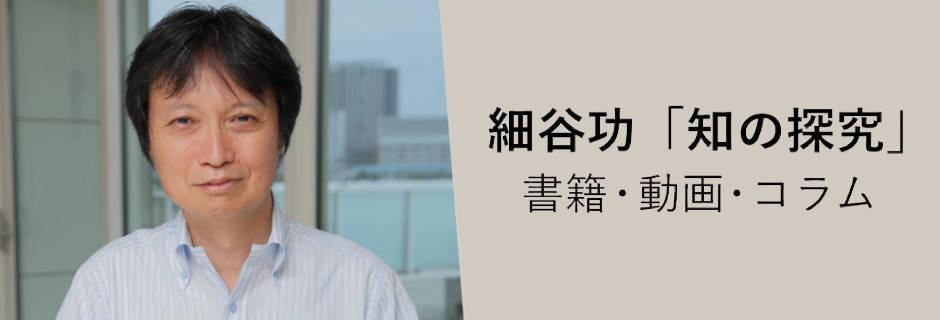 細谷功「知の探求」