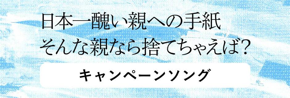 『日本一醜い親への手紙 そんな親なら捨てちゃえば?』キャンペーンソング