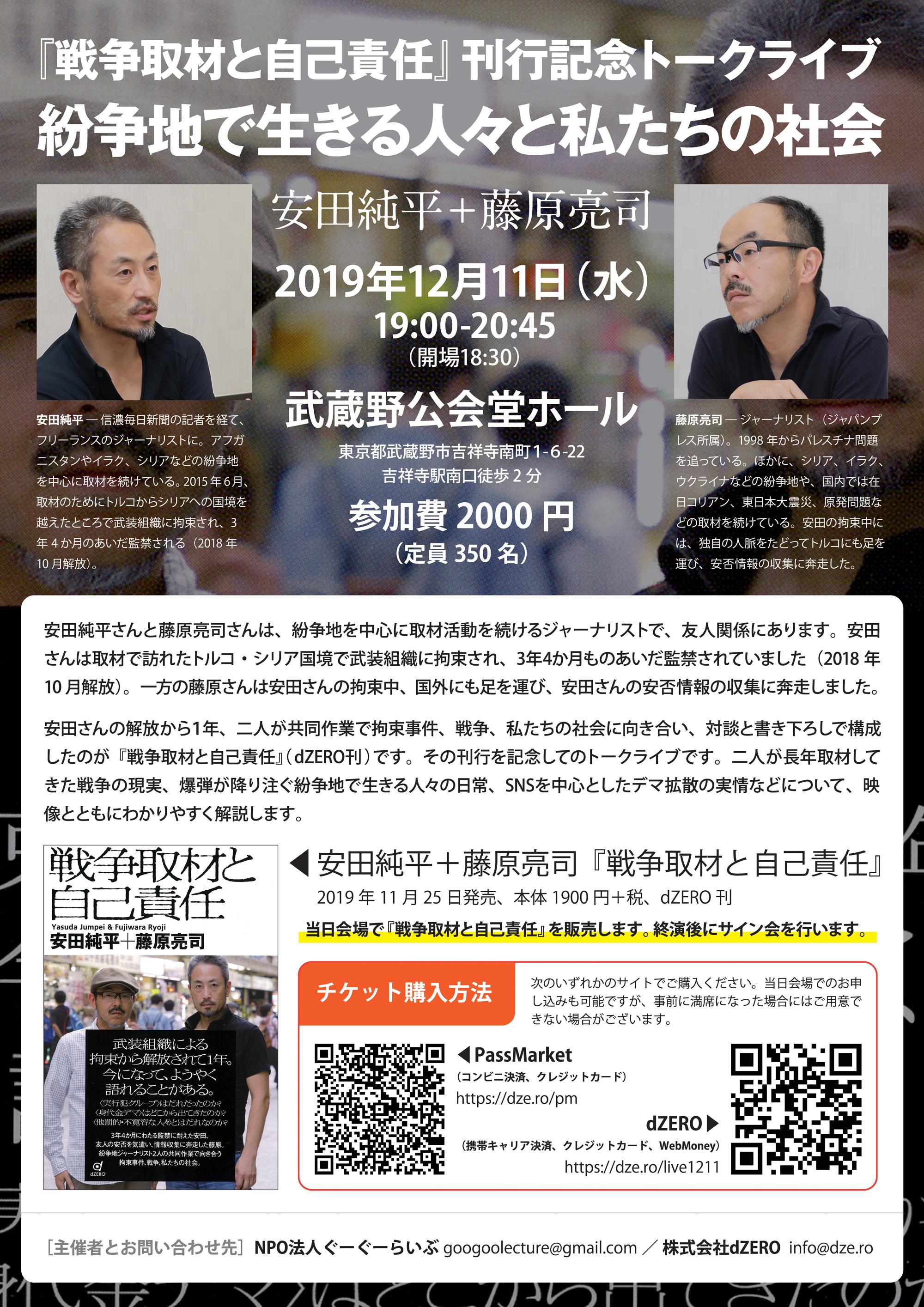 [チラシ]2019.12.11トークライブ@武蔵野公会堂ホール